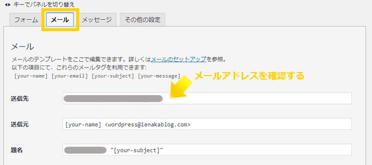 contact-form-7メール設定