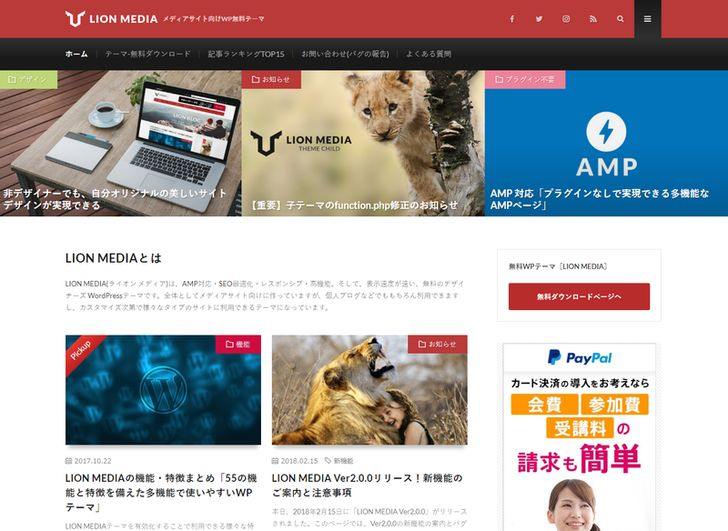 LION MEDIA(ライオン メディア)
