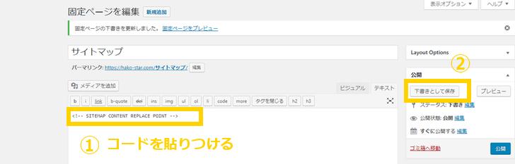 PS Auto Sitemap固定ページ