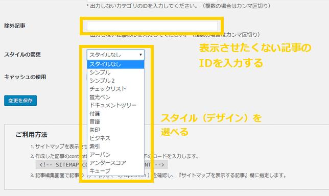 「PS Auto Sitemap」の設定画面