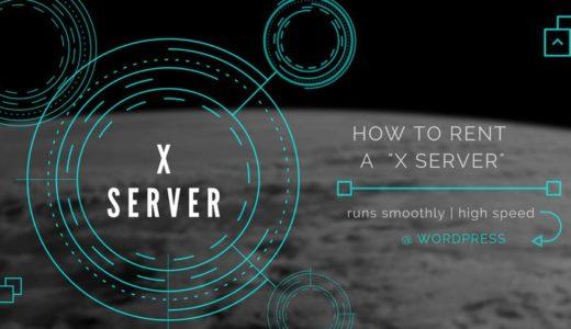 高速でサクサク動く「エックスサーバー」でサーバーをレンタルする方法