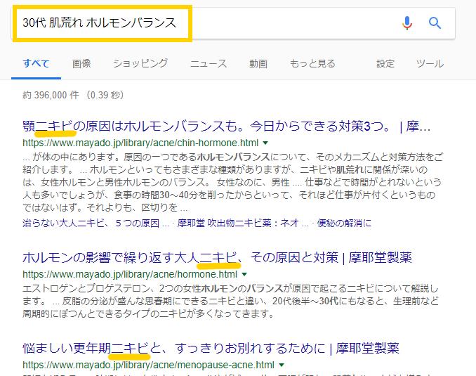 グーグル検索結果画面