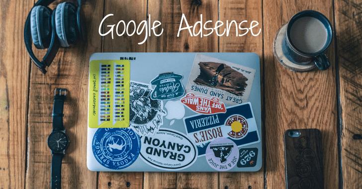 google adsense審査に通過する方法とは?