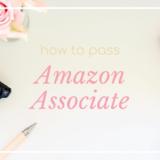 Amazonアソシエイトの審査に通過する方法