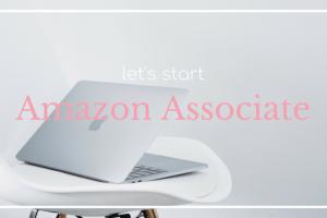 Amazonアソシエイトを始めよう