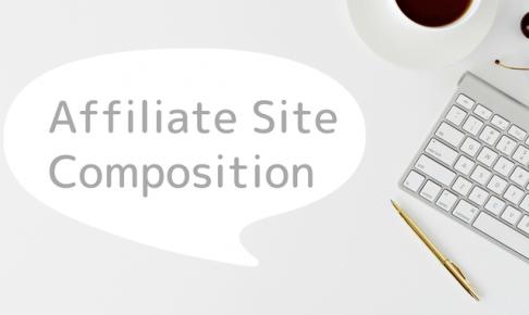 検索順位が上がるアフィリエイトサイトの構成とは?