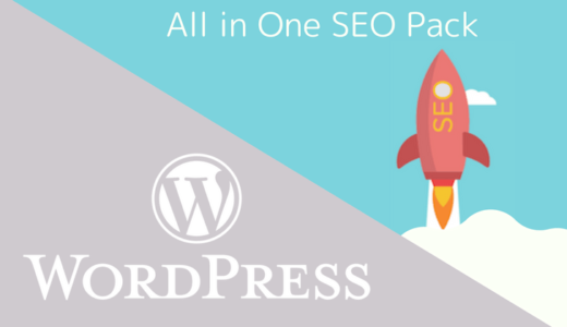 【WordPress】All in one SEO Pack の設定と使い方(2018年版)