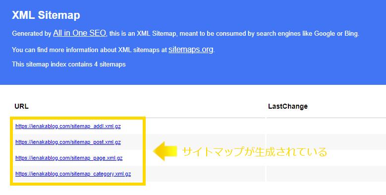 All in One SEO Pack XMLサイトマップ
