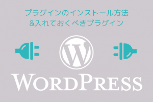 【WordPress】プラグインのインストール方法と入れておくべきプラグイン