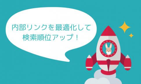 【SEO対策】内部リンクを最適化して検索順位を上げよう!