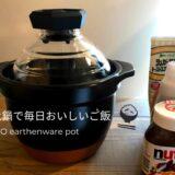 ハリオのご飯用の土鍋