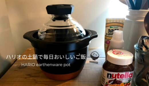 ハリオの土鍋で毎日ご飯を炊いてわかったメリット3つ