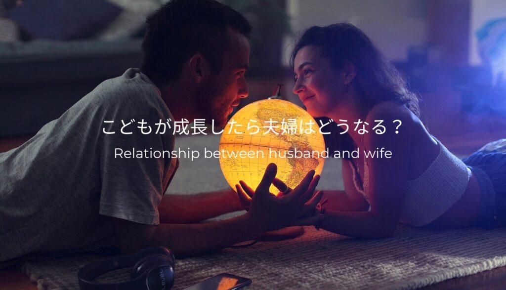 夫婦関係の変化