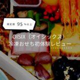 【2018年レビュー】Oisix(オイシックス)のおせち料理