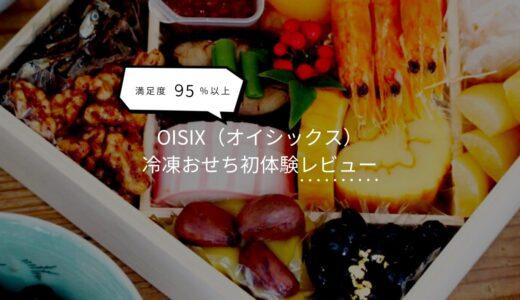 【2018年レビュー】Oisix(オイシックス)のおせち料理はリピート必須の美味しさ!