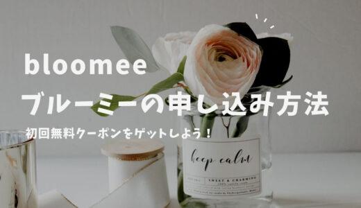 【最新の初回無料クーポン】お花の定期便 ブルーミーの申し込み方法 まとめ