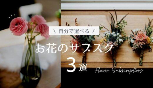 【満足度アップ!】色やボリュームが選べる花の定期便おすすめ3選