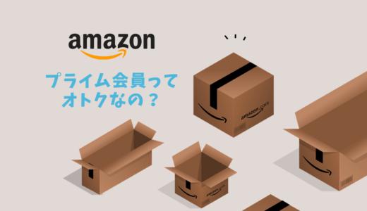 【主婦におすすめ】Amazonプライム会員のお得すぎる特典9選