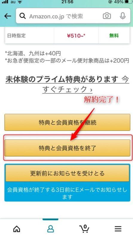 Amazonプライムキャンセル画面