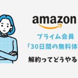 Amazonプライムの「無料体験」を解約する方法とは?