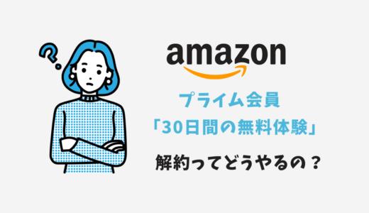 Amazonプライムの「無料体験」を解約するには?うっかり忘れたときの対策も