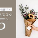 ポストに届く花のサブスク