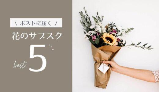 【留守でも安心!】ポストに届く花のサブスク5選とQ&A