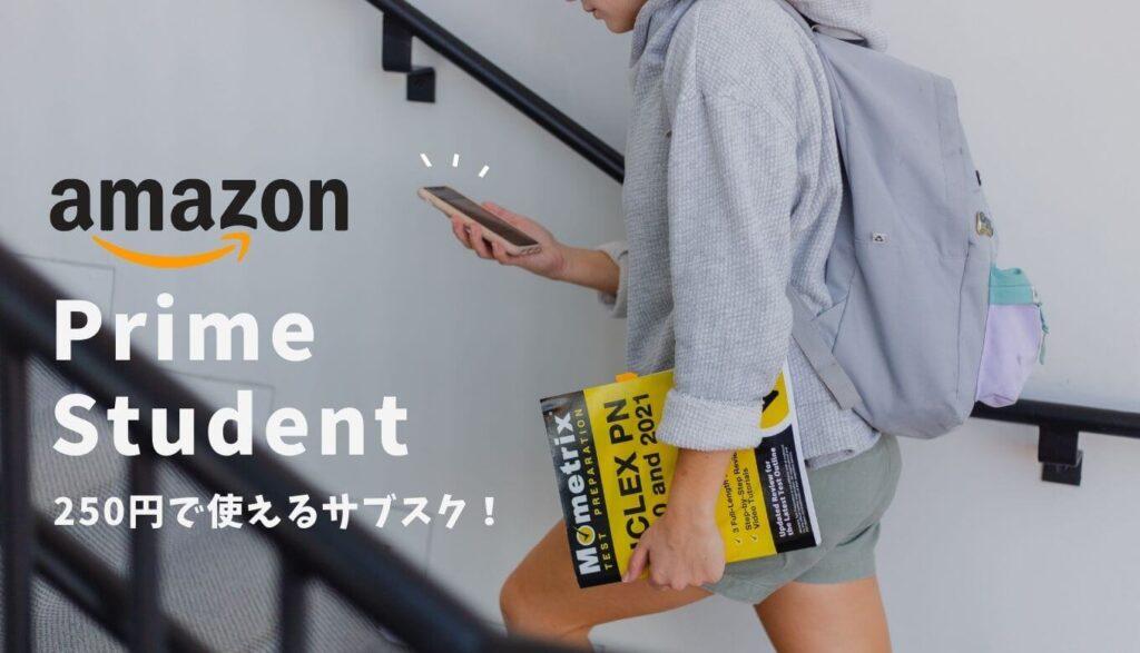 Amazonプライムスチューデント