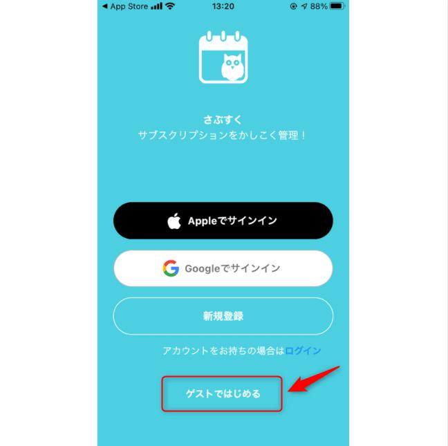サブスク管理アプリ「さぶすく」使い方