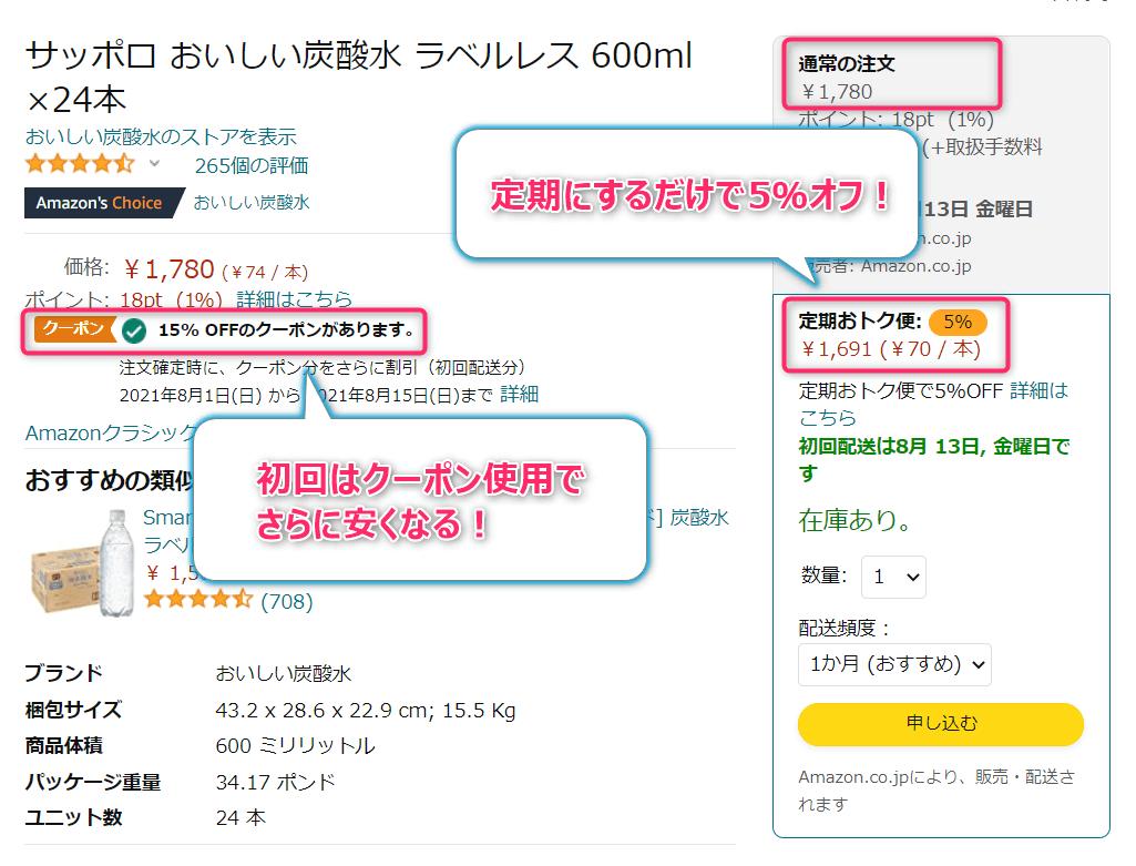 Amazonおトク定期便の割引画面