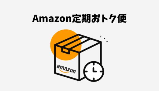 誰でも使えて送料無料!Amazon定期おトク便のメリット・デメリットまとめ