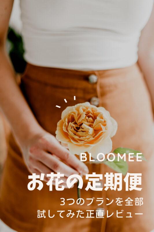 Bloomee(ブルーミー)の3つのプランを試した感想・口コミ
