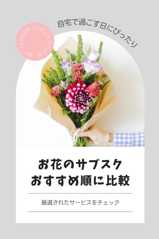 花のサブスクを安い順に比較!後悔しない選び方のコツも