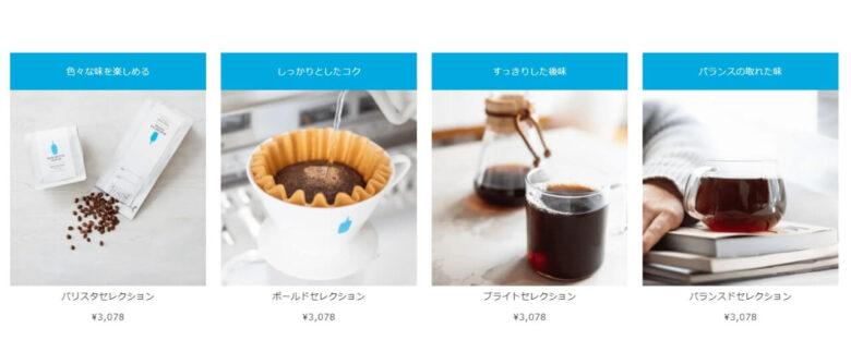 BLUE BOTTLE COFFEE 定期便 4つのコース