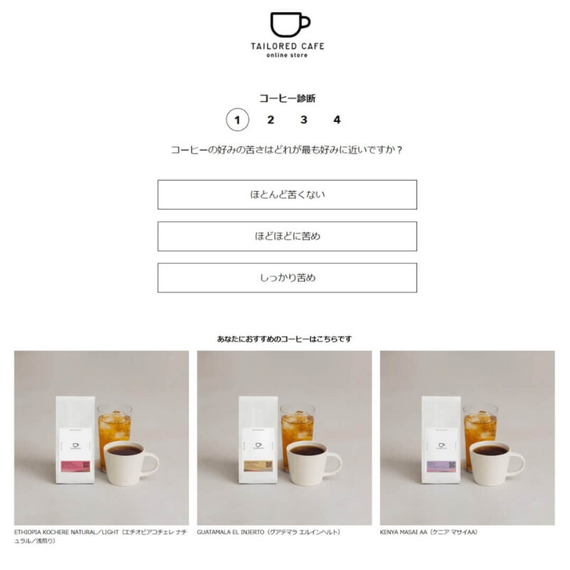TAILORED CAFE Online Store コーヒー診断