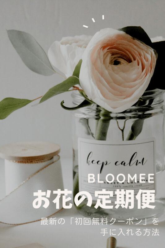 最新の初回無料クーポン!お花の定期便 ブルーミーの申し込み方法 まとめ