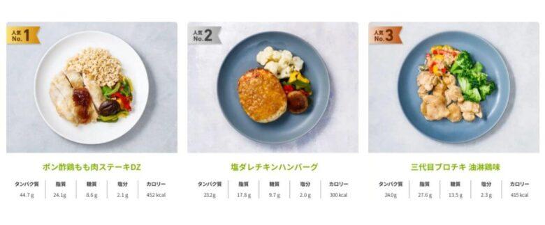 GO FOOD 人気メニュー