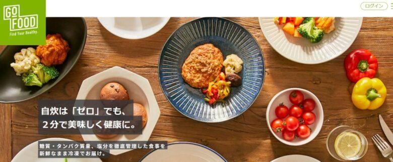 GO FOOD(ゴーフード)