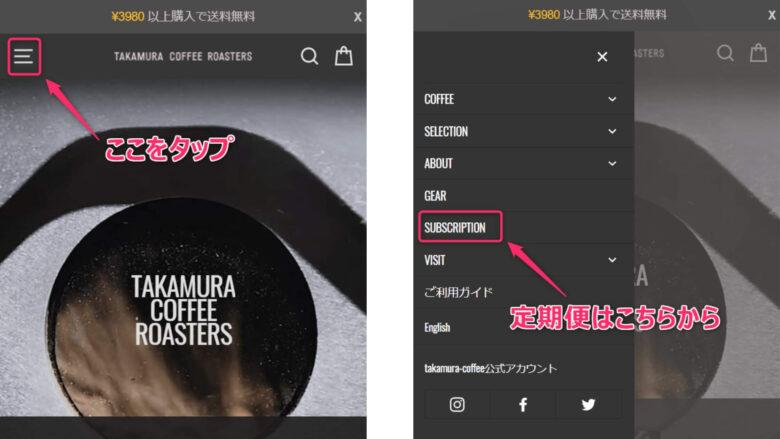 TAKAMURA COFFEE ROASTERS 定期便ページの見つけ方
