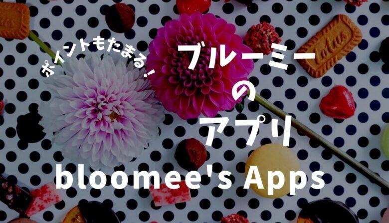 bloomee(ブルーミー)のアプリでポイントをためる方法とは?便利な機能や使い方まとめ