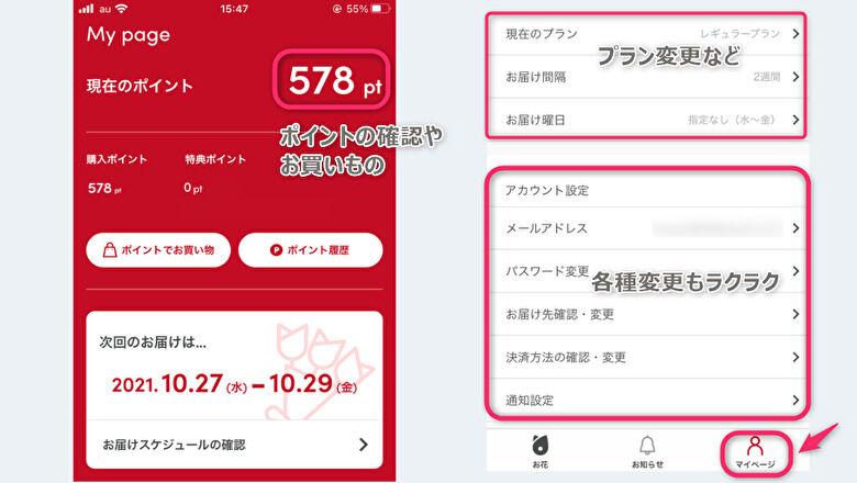 ブルーミーのアプリ プラン・お届け間隔などの各種変更