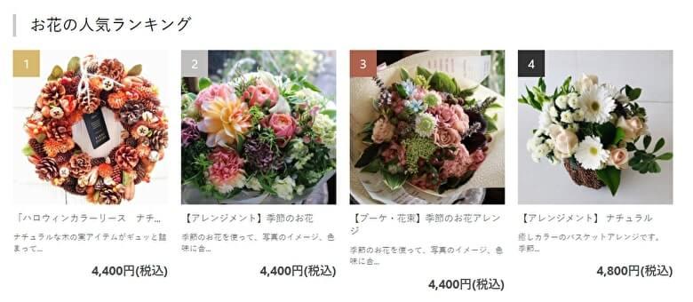 ブルーミー プレゼント用の花
