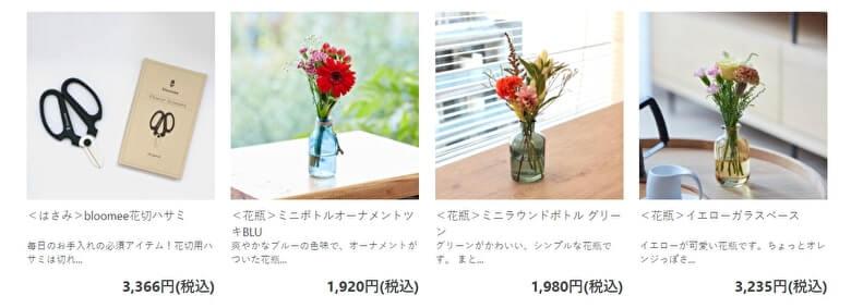 ブルーミー 花瓶・花切ハサミ