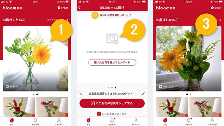 ブルーミーのアプリ「届いたお花の写真をアップ」して5ポイントゲット