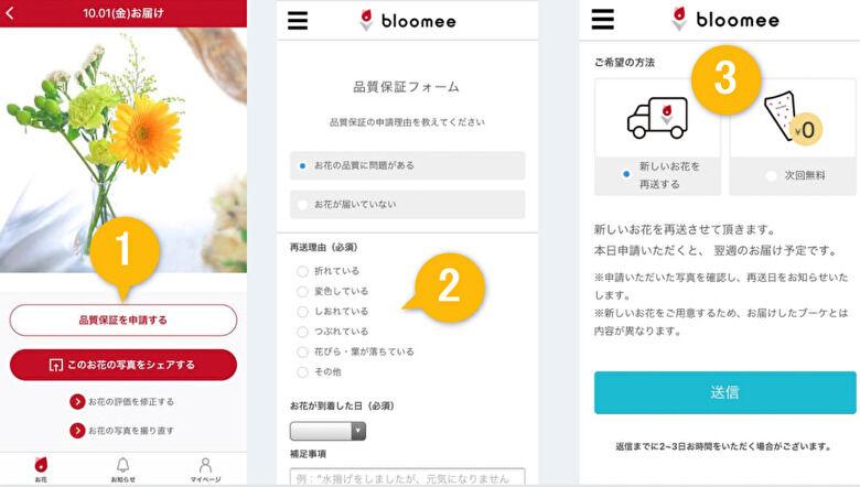 ブルーミーのアプリ 品質保証制度の申請